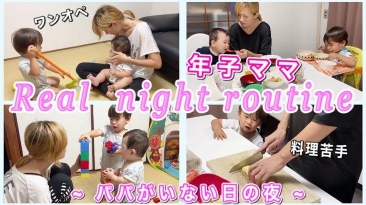 【年子ママ ナイトルーティン】年子兄弟とママの3人で過ごす夜 パパがいない日 ワンオペ育児 育児blog ☆ Real night routine