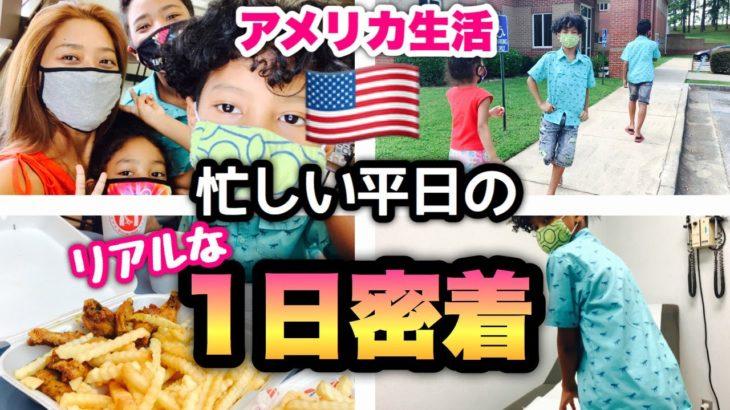 【アメリカ3児ママ】忙しい平日のリアルすぎる1日密着♦︎バーチャルスクール&午後から予防接種そしてフードコート アメリカ生活|国際結婚|子育て|黒人ハーフ|1日ルーティン