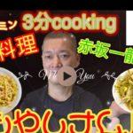 【韓国料理】3分で作る超簡単もやしナムルレシピ/3분에 만드는 초간단 콩나물무침 레시피