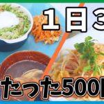 3食で500円?!時短節約レシピ【パスタ・もやし・トマト・卵・人参・肉】
