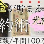【節約術】光熱費 お金が貯まる習慣 家計管理/家計簿/4人家族