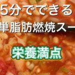 【料理】簡単脂肪燃焼スープのレシピ!5分でほぼ完成!