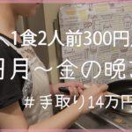 【平日5日間の晩ご飯】食費2.5万円/二人暮らしの自炊記録/新米主婦の節約料理/1食2人前300円!