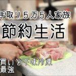 【手取り5万5人家族】節約生活 大量のむね肉をひたすら下味冷凍する