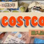 【コストコ購入品】コストコ大好きコストコ歴5年、節約主婦の9月2回目の購入品紹介します。