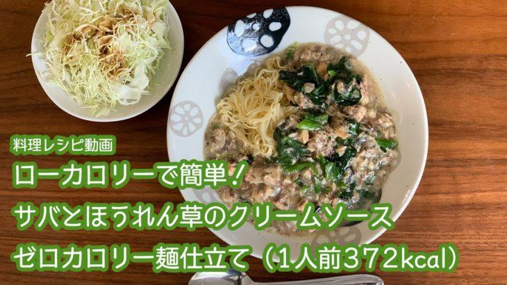 (約6分)料理レシピ動画ローカロリーで簡単!サバとほうれん草のクリームソースゼロカロリー麺仕立て(1人前372kcal)