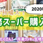 業務スーパー購入品おすすめ7品!2020年9月ver |冷凍食品多め、冷凍クッキー生地珍しい商品も!