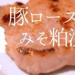 料理音ASMR – 豚ロース肉レシピ【簡単低温調理】材料少&超簡単おかずレシピ