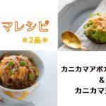 【カニカマレシピ】簡単2品!アボカドグラタン・天津丼【ASMRレシピ】