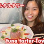 【料理レシピ】アメリカ・ツナタルタルタワー AmericaTuna Tartar Tower アメリカのロサンゼルスに住む日本人・青井ゆかりの日本人の口に合う簡単・お手軽国際料理のレシピを世界へ発信