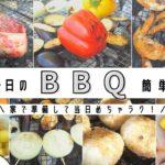 【キャンプ料理】BBQバーベキュー人気&簡単レシピ作ってみた!当日がめちゃラクになる下準備と失敗しないコツも!(おすすめ食材/ステーキの焼き方/デザート)