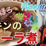 【料理レシピ】チキンのコカコーラ煮・Boiled chicken with Coca-Cola アメリカのロサンゼルスに住む日本人・青井ゆかりの日本人の口に合う簡単・お手軽国際料理のレシピを世界へ発信