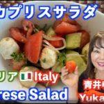 【料理レシピ】 カプリスサラダイタリア🇮🇹・Caprese Salad アメリカのロサンゼルスに住む日本人・青井ゆかりの日本人の口に合う簡単・お手軽国際料理のレシピを世界へ発信