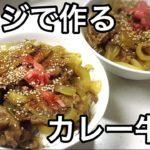 レンジで簡単!!カレー牛丼 レンジ料理 簡単レシピ ズボラ飯 Curry beef bowl Microwave recipe