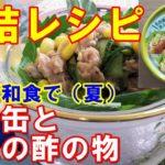 缶詰レシピ「ツナ缶と胡瓜の酢の物」缶詰で簡単アレンジ料理 Easy cooking of Japanese canned food