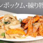 【韓国の家庭料理】簡単なオデンポックム💕練り物炒めおかずレシピ [Eomuk Bokkeum/Korean Stir-fried Fishcake/炒鱼糕/炒魚糕]