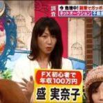 【FX副業】低リスクで年収100万円を稼ぐ主婦