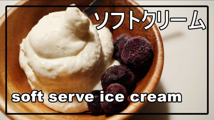 [How To Cook] soft serve ice cream / ソフトクリーム [簡単料理レシピ]