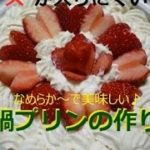 土鍋プリンのレシピ 簡単!電子レンジでの作り方 How to make earthenware pot puddings
