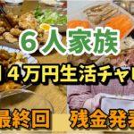 ⓭【6人家族4万円生活チャレンジ】Japanese home cooking#主婦#節約