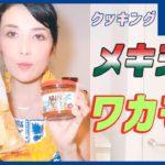 【KALDI】超簡単!ワカモレ(アボカドディップ)を作る! /メキシコ料理/絶品/レシピ/クッキング/カルディ/アラフィフ/50代