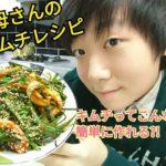 キムチってこんな簡単に作れる??韓国お母さんのニラキムチレシピ! Leek Kimchi Recipe (부추 김치)