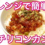 レンジで簡単!!チリコンカン レンジ料理 簡単レシピ Microwave recipe chili con carne