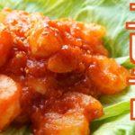 【ワンパン】本格!エビチリの作り方【料理レシピはParty Kitchen🎉】