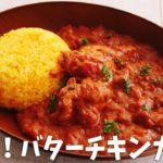 【カレールーで!】バターチキンカレー 簡単で美味しい!【おうちカフェ】【料理レシピはParty Kitchen🎉】