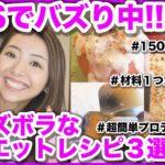 【SNSでバズり中!!】超簡単で痩せるダイエット料理を3つ作ってみた!!【超美味しい簡単時短ダイエット】