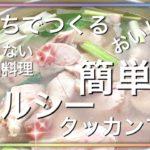 簡単!ヘルシー!おいしい!鶏肉レシピ!韓国料理!タッカンマリ!《SOUL GRAFFITI Healthy Cooking Channel》