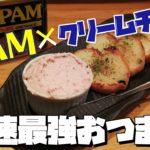 【料理人直伝】SPAMで超簡単!絶品パテのレシピ【シチュエーション飯】