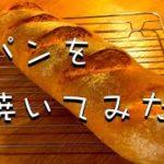 【パン】パンを焼いてみた。【Siro's kitchen/シロ飯/料理レシピ】