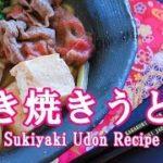 すき焼きうどん煮込みの作り方レシピ – 簡単和食アレンジ料理 – Sukiyaki Udon Recipe|姫ごはん
