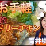 【料理レシピ】タンドリーチキン Tandoori Chicken アメリカのロサンゼルスに住む日本人・青井ゆかりの日本人の口に合う簡単・お手軽国際料理のレシピを世界へ発信