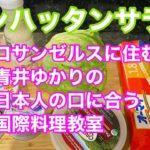 【料理レシピ】マンハッタンサラダ ロサンゼルスに住む青井ゆかりの日本人の口に合う簡単・お手軽国際料理教室 Yukari Aoi Original Manhattan Salad