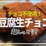 【ダイエット】レンジで豆腐生チョコ!混ぜるだけ簡単!【低糖質 レシピ】糖質制限 diet recipe