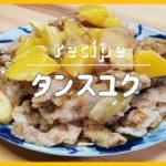 【料理レシピ】タンスユク, 탕수육 韓国料理作り方簡単料理動画 【metalsnail】 料理チャンネル