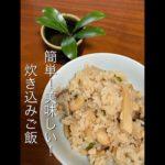 困った時の神頼みレシピ簡単すぎる『炊き込みご飯』ヴィーガンok/Vegan