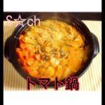 【簡単料理レシピ】トマト鍋の作り方★ tomato hotpot !【えす先輩】