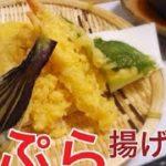 天ぷらの揚げ方 【簡単料理レシピ】一般家庭編