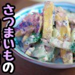【簡単料理】さつまいもときゅうりの胡麻マヨサラダ【サツマイモレシピ】
