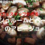 簡単おいしい料理レシピ【マッシュルームとベーコンのアヒージョ】
