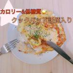【ダイエットごはん】糖質制限&ケトジェニック☆クックパッドで話題入りした低カロリーなヘルシーチキンステーキ(イタリアン料理ピカタ)