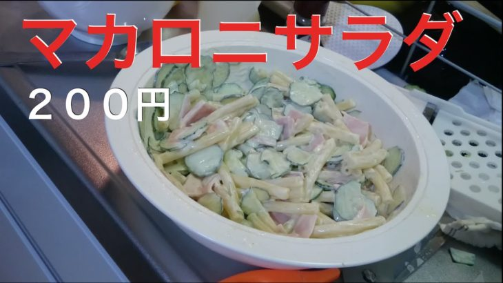 【簡単料理レシピ】マカロニサラダの作り方【男の自炊】