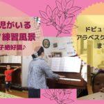 子育て中のピアノ練習ルーティン【ドビュッシー/アラベスク】