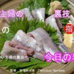 イワシの刺身 作り方 簡単 レシピ 家庭料理 イワシのさばき方 簡単ハウツー レビュー チュートリアル プレゼンテーション動画 美味しい 人気 家庭