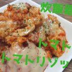 【炊飯器 レシピ】簡単♪トマト缶でトマトリゾット風ご飯♪