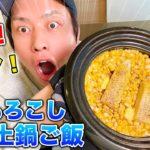 【新宿二丁目ゲイバーママ】の料理レシピ。簡単。激ウマ。とうもろこし土鍋ご飯