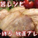 【炊飯器レシピ】ほぼ放置!絶対失敗しない、やみつき煮豚!【料理動画】【簡単レシピ】【簡単おつまみ】